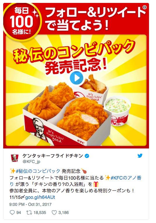 KFC scented bath bomb tweet